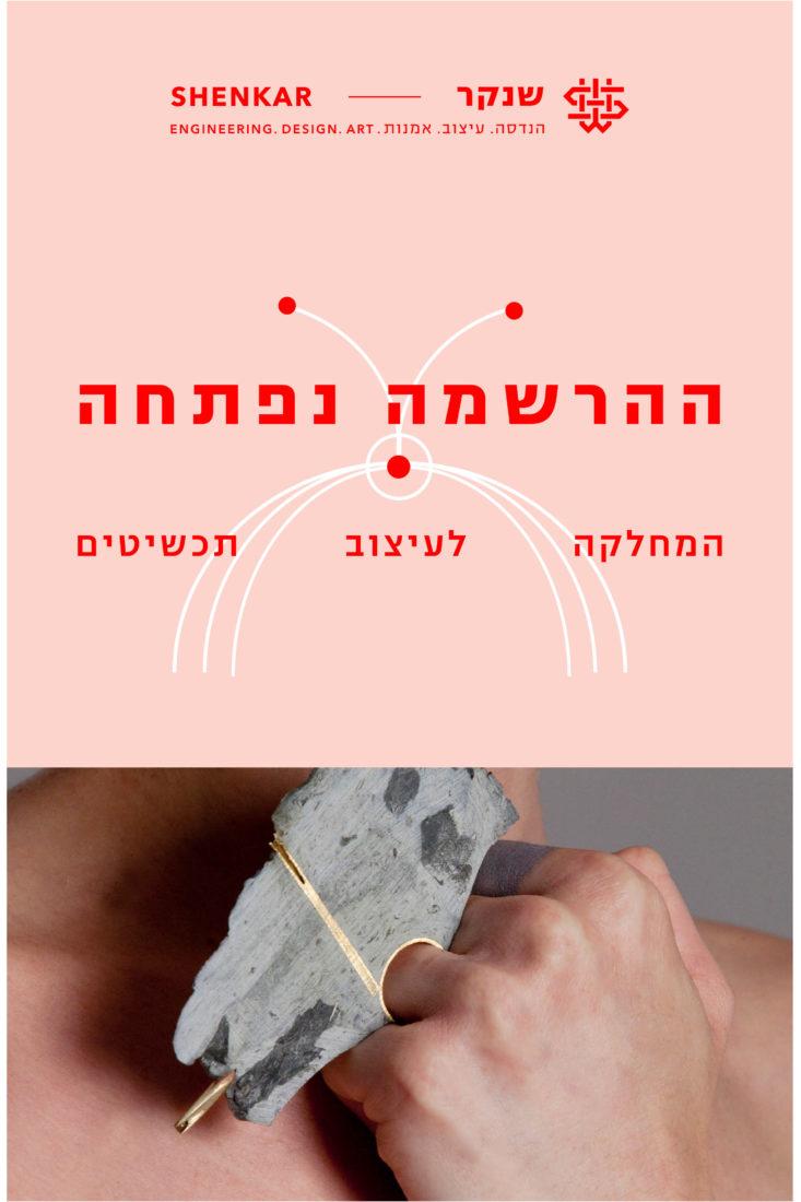 SHENKAR_יREGISTRATION_FOR_INSTAGRAM19