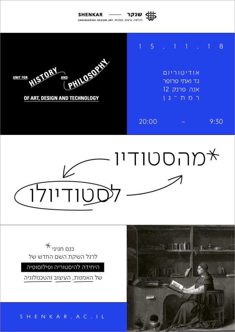 SHENKAR_UNIT_FOR_HISTORY_AND_PHILOSOPHY_OF_ART_DESIGN_AND_TECHNOLOGY_LOGO_INVITATION
